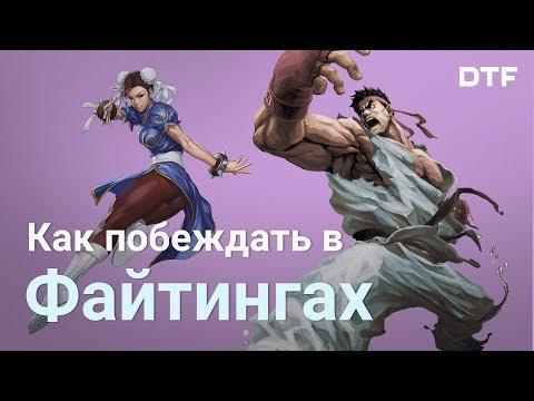 Как побеждать в файтингах. Mortal Kombat 11, Street Fighter V, Soulcalibur VI thumbnail