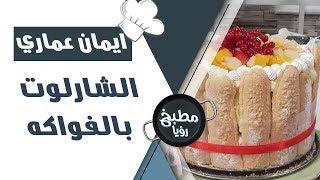 الشارلوت بالفواكه - ايمان عماري