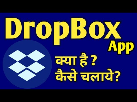 How To Use DropBox App On Android In Hindi