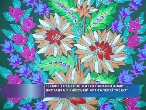 «Земне інебесне життя Параски Хоми»— виставка укиївській арт-галереї «Небо»