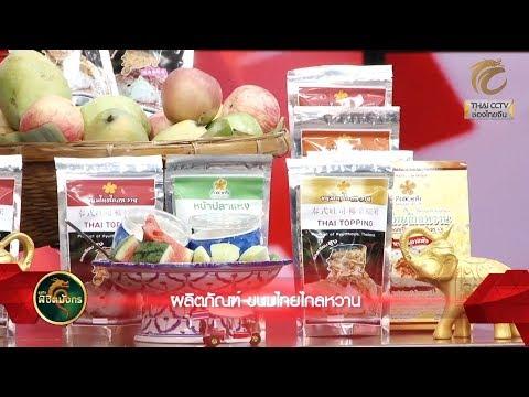 EP.10 - ผลิตภัณฑ์ ขนมไทยไกลหวาน และ ผลิตภัณฑ์ กาแฟ AT Thai Coffee