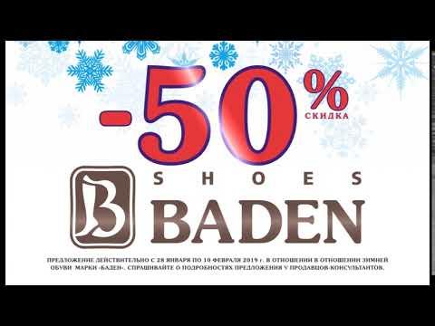 """Распродажа обуви ТМ """"Баден"""" - 50%"""