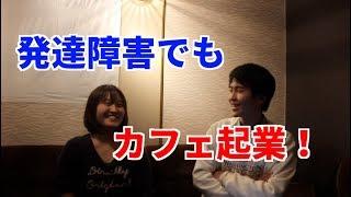 発達障害ほっしーが働いてる名古屋のカフェはこちら】 http://world-ban...