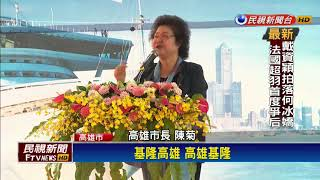 高雄可登船! 藍寶石公主號首航香港越南-民視新聞