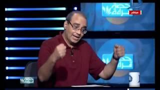 حصة قراءة| مع خالد منتصر حلقة  8-10-2016