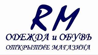 RM ОДЕЖДА И ОБУВЬ открытие магазина в ТЦ Московский, Самара 2018