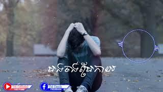 Nhạc Khmer Buồn Hay Nhất 2019 - Nỗi Đau Từ Một Người Đến Sau Khmer
