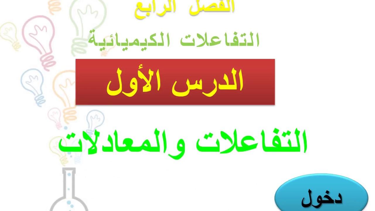 حل كتاب التدريبات الكيمياء ثاني ثانوي- ليبيا