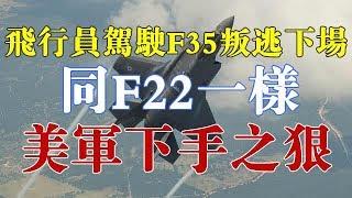 飞行员驾驶F35叛逃下场?同F22一样,美军下手之狠,惨到难以形容