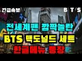 BTS 방탄소년단 긴급속보  전세계팬 깜짝놀란 BTS 맥도널드 세트