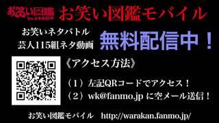 http://warakan.fanmo.jp/ お笑い図鑑モバイル ネタバトル コメント お...