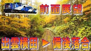 【前面展望】トロッコ列車 奥出雲おろち号・秋 (4/4) 出雲横田→備後落合 (Nov-2019)