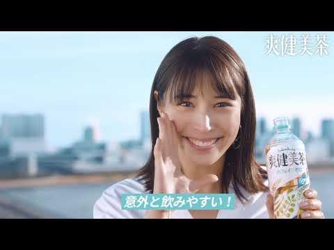 広瀬アリス出演/「爽健美茶」Twitterキャンペーン動画「意外と飲みやすい」篇