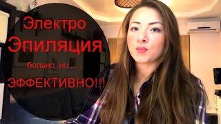 видео Электроэпиляция