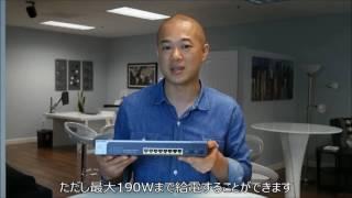 NETGEARの新製品PoEスマートスイッチのご紹介 thumbnail