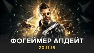 Сегодня в выпуске  Deus Ex Mankind Divided перенесли на август Адаму Дженсену понадобился срочный апгрейд пятки
