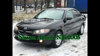 АВТО ЛЯЛЯ #1 Купи-Продай: Nissan Almera N16