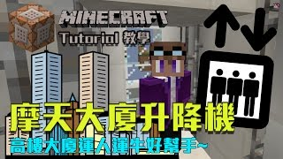 dr wings minecraft 教學 命令方塊 摩天大廈升降機 elevator by theredengineer