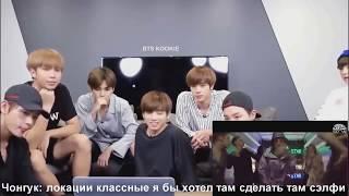 РЕАКЦИЯ BTS НА РУССКИЙ КЛИП Время и Стекло- На стиле