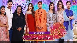 Milan Hai Eid Show | Eid Day 2 | Neelum Muneer, Mikaal Zulfiqar, Arif Lohar | Aplus