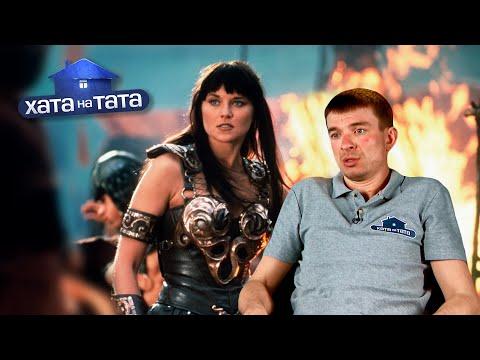 Игорь Ляшенко за женой, как за каменной стеной – Хата на тата 9 сезон. Выпуск 14 от 24.04.2021