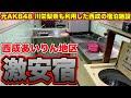 大阪西成 ドヤ街【激安宿】あの元AKB48 川栄李奈など有名芸能人も利用した名所