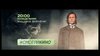 """Машина времени"" кино на РЕН ТВ"