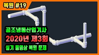 [에듀강닷컴]2020년 제3회 공조냉동기계산업기사 실기…