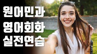 원어민과 영어회화 실전연습, 왕초보 영어회화, 영어 공…