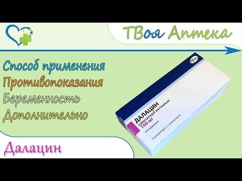 Далацин супозитории (клиндамицина фосфат) показания, описание, отзывы