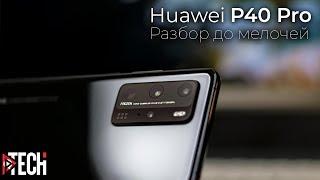 Снова лучший фото-флагман? ПОЛНЫЙ обзор Huawei P40 Pro
