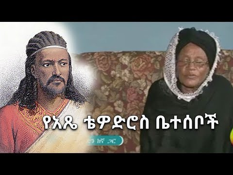 The Untold Story of Tewodros