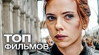 10 ФИЛЬМОВ С УЧАСТИЕМ СКАРЛЕТТ ЙОХАНССОН!