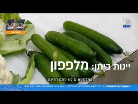 עד כמה הירקות והפירות שבמקרר שלנו מרוססים? - ברקוד, ערוץ 13