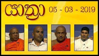 YATHRA - යාත්රා | 05-03-2019 | SIYATHA TV Thumbnail