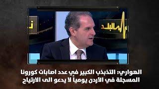 """الهواري: التذبذب الكبير في عدد اصابات كورونا المسجلة في الأردن يومياً """"لا يدعو الى الارتياح"""""""