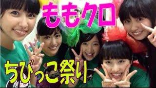 ももいろクローバーZの百田夏菜子さんと有安杏果さんがちびっこ祭りにつ...