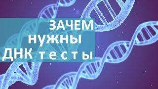 ДНК тест. 🔬 Зачем делают тесты ДНК, как это влияет на здоровье и долголетие? Лечебный Центр