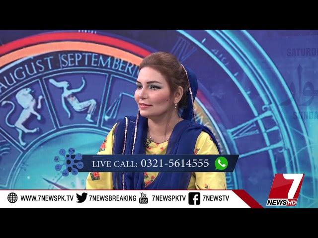 Aaj Ka Din Horoscope Show Episode No:2