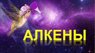 9. Алкены (часть 1)