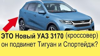 Этот Новый УАЗ 3170 (кроссовер) 2020 подвинет Тигуан, Кугу, Мазду сх 5, Рав4, Спортейдж и Туссан