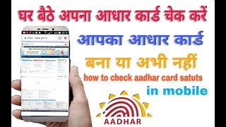 Download lagu aadhar card kaise check kare online android mobile se in hindi MP3