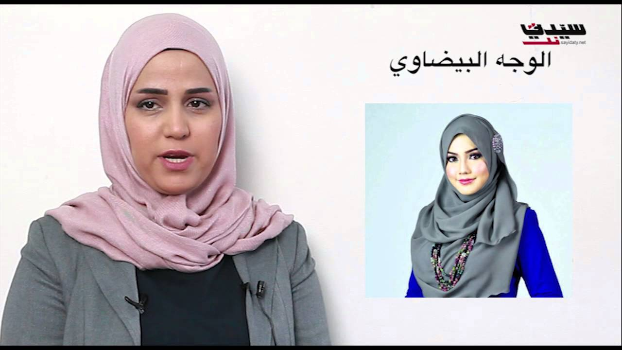 d2e43651f9bc9  تعلّمي كيف تختارين الحجاب المناسب لشكل وجهك! - YouTube