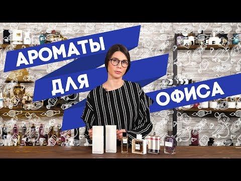 Лучшие женские и мужские ароматы для офиса по мнению Духи.рф