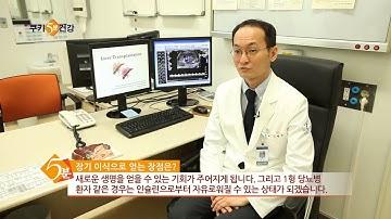 [국민건강보험 일산병원 5분 건강] 장기 이식