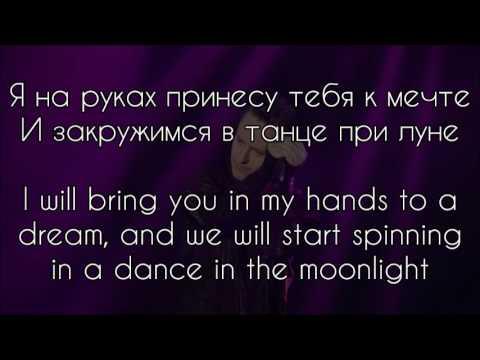 l24 танцы под луной