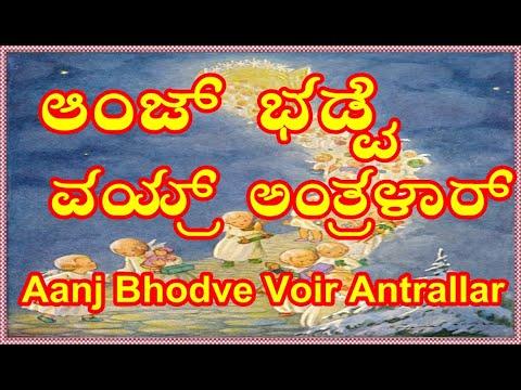 Aanj Bhodve Voir Antrallar (Konkani Christmas Song)