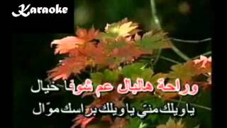 Arabic Karaoke khayni marwan khoury