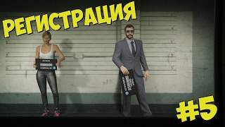 Role Game Online | Role Play Server | GTA V | Регистрация #5