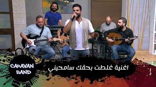اغنية غلطت بحقك سامحيني بصوت الفنان محمد رمضان